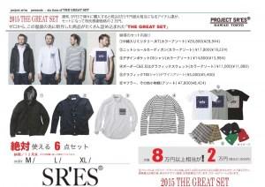 2015_SR'ES_THE_GREAT_SET