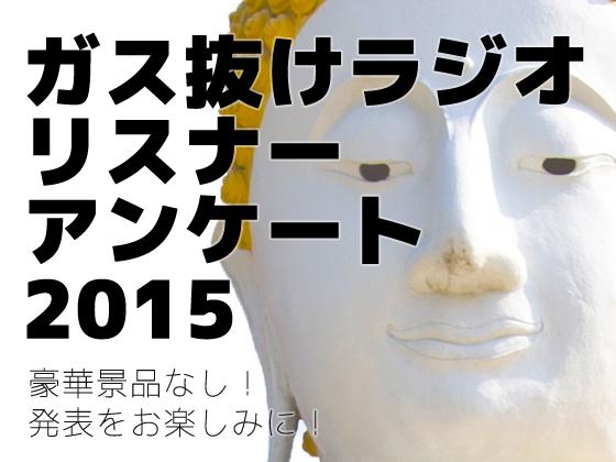 ガス抜けラジオ:リスナーアンケート2015