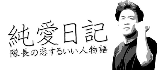ガス抜 けラジオPODCAST 純愛スナッカー隊長日記タイトル