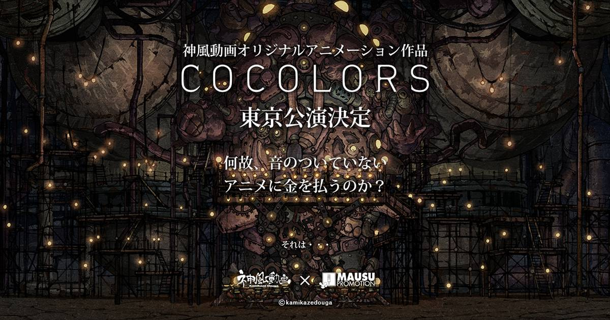 Image result for Cocolors