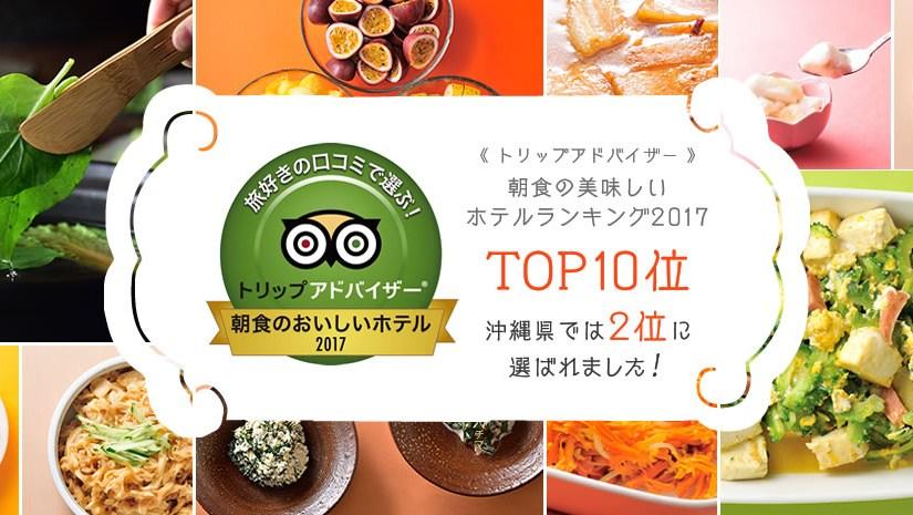 沖繩 – 那霸親子友善飯店 Hotel Ocean[ホテルオーシャン]最大驚奇是早餐