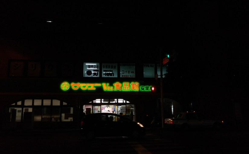 沖繩 – 深夜的好朋友 サンエー V21食品館 安里店 肉多注意