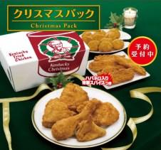 Oferta navideña KFC