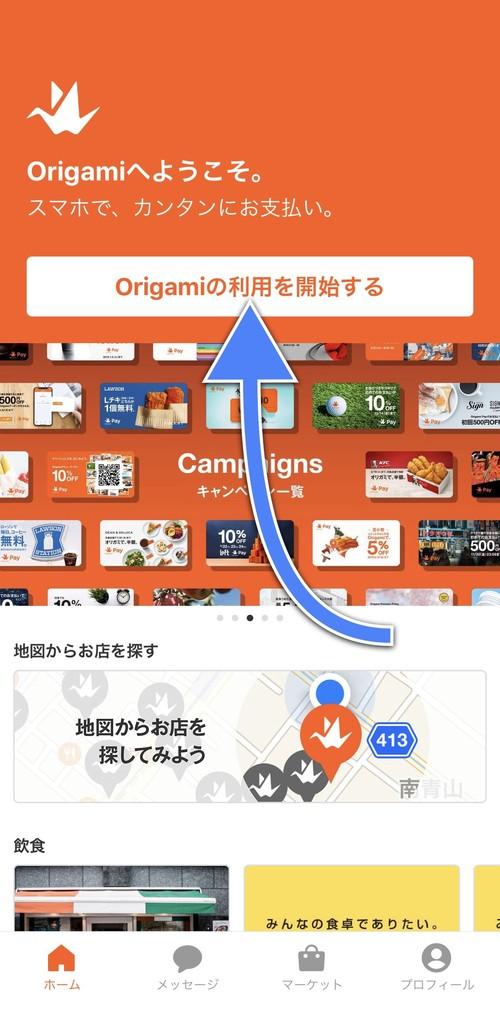 「Origamiの利用を開始する」をタップ