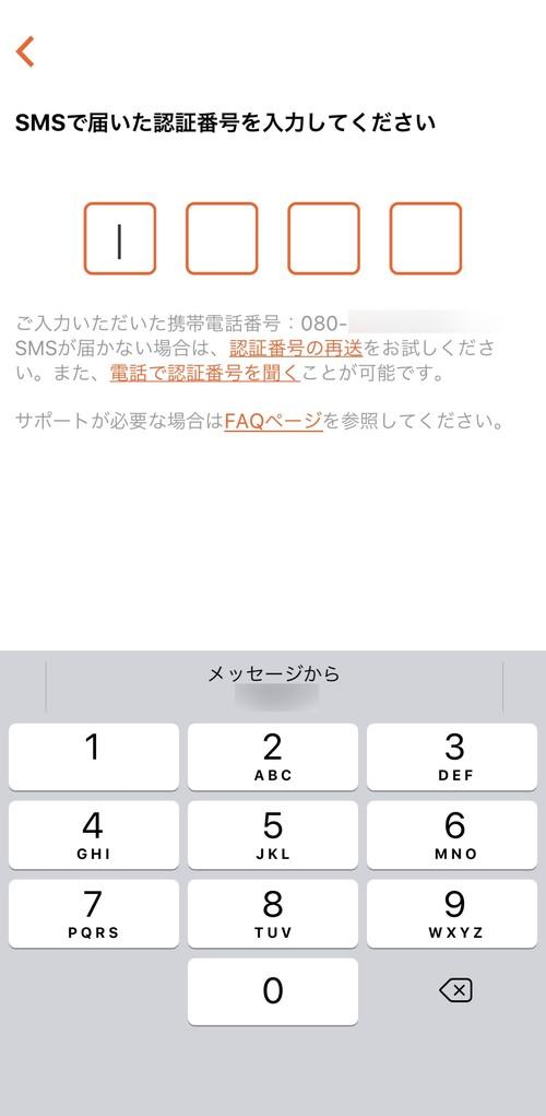 携帯番号を入力してSMS認証する