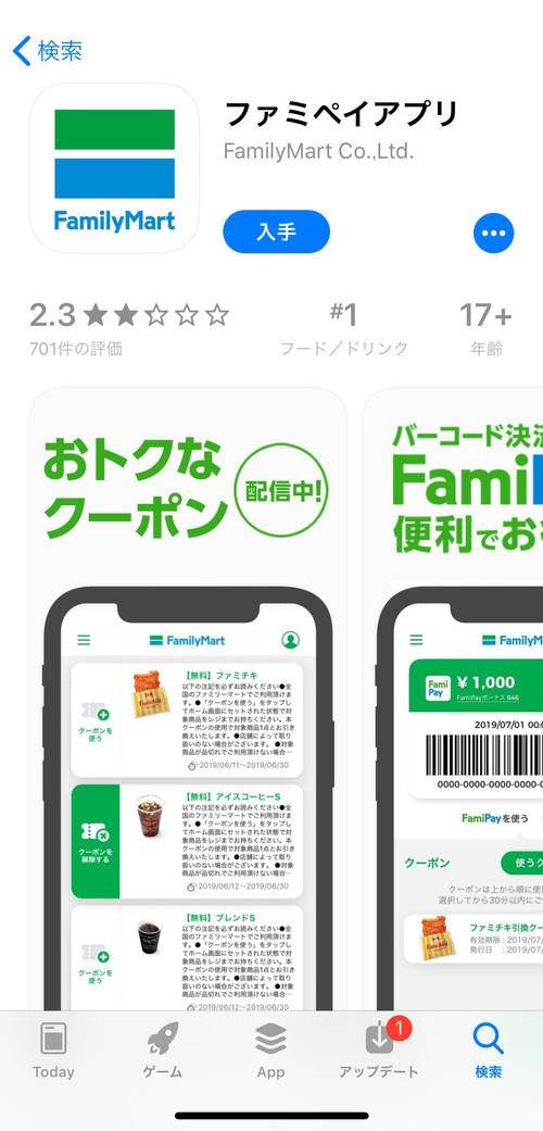 ファミペイアプリのダウンロード