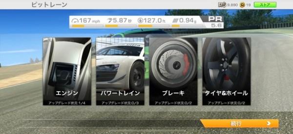 ピットレーン画面からエンジンやブレーキの性能が強化できる