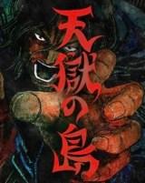 マンガTOPで読める漫画「天獄の島」