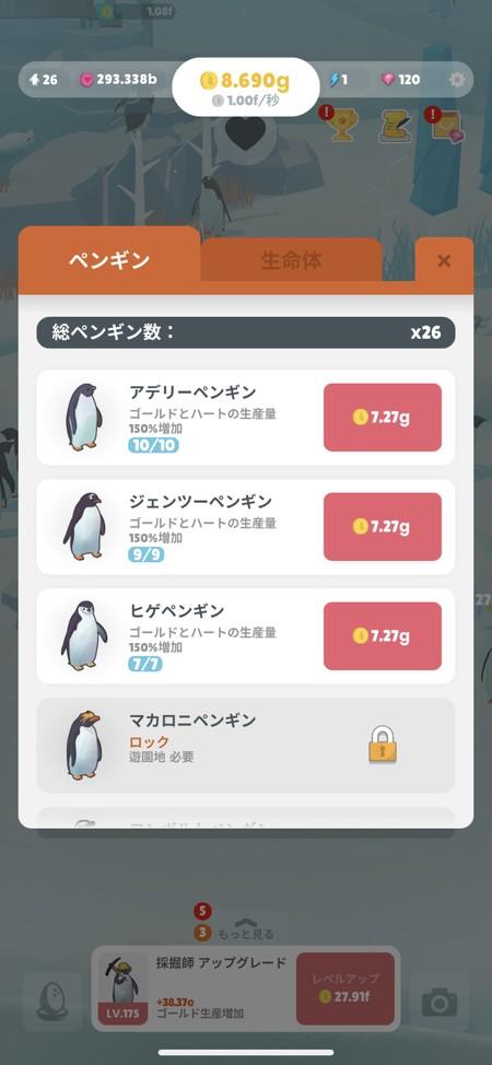 皇帝ペンギン等の様々なペンギンが登場