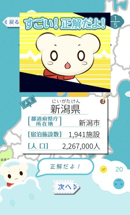 正解すると都道府県の県庁所在地や人口等がポップアップ
