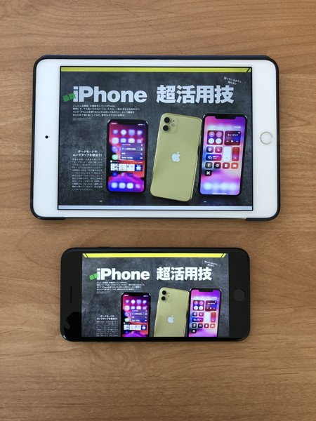 iPad miniとiPhone7 Plusで表示した画像