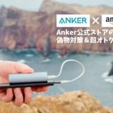 Anker製品はAmazonの公式ストアで買うべし!偽物対策&超オトクな買い物術