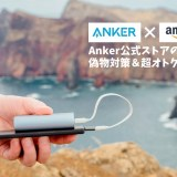 AmazonのAnker公式ストア