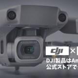 DJI製品はAmazonの公式ストアで買え!そのメリットを徹底解説