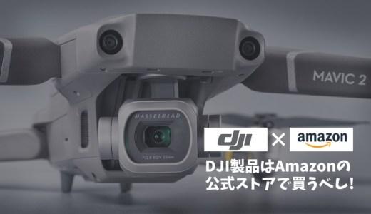 DJI Amazon公式ストア