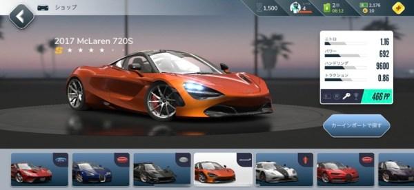ショップ画面から性能の高い名車や往年のクラシックカーが覗ける