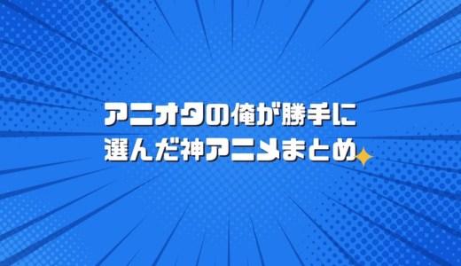 おすすめアニメ