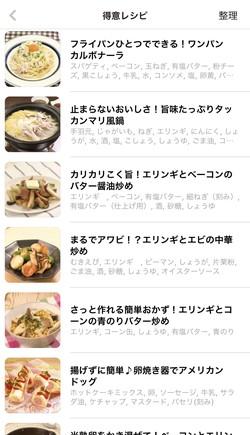レシピの検索も可能