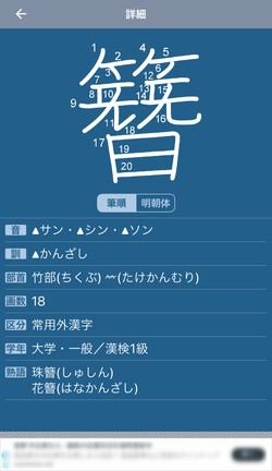 難解な漢字にも対応