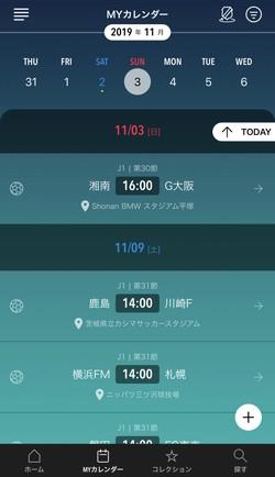 カレンダーに試合日程が表示される