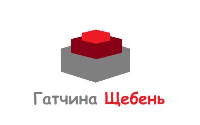 Гатчина Щебень
