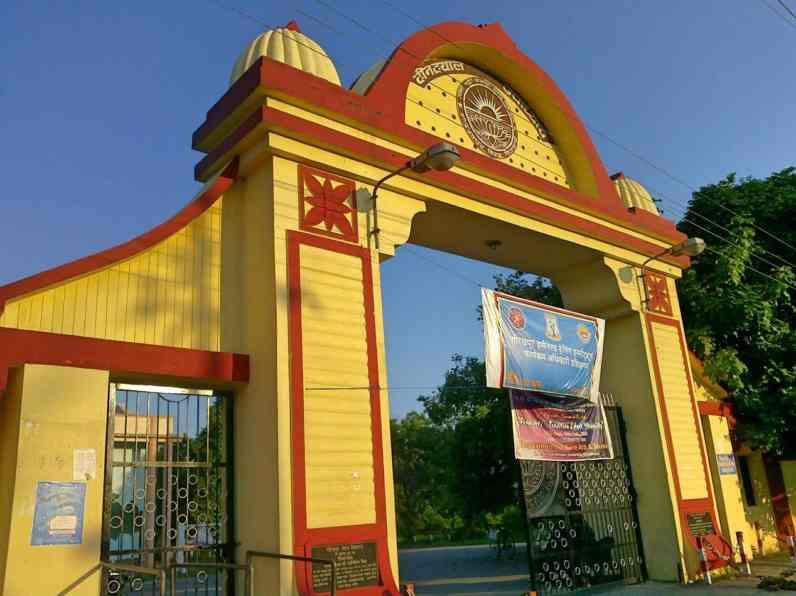 University Main Gate