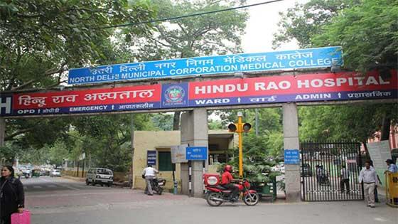 Hindu-Rao-Hospital-and-NDMC-Medical-College