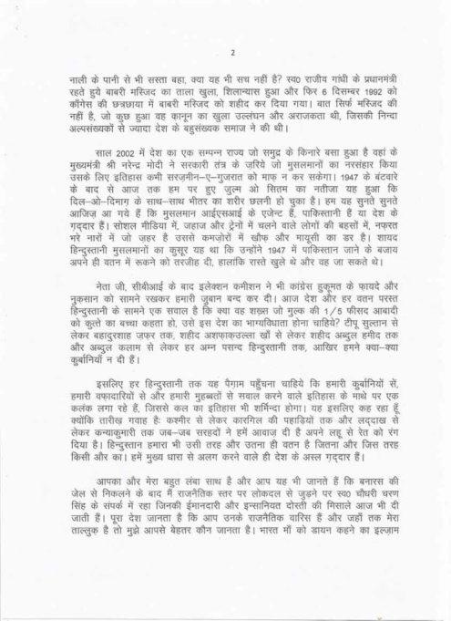 आजम खां द्वारा सपा सुप्रीमो मुलायम सिंह यादव के नाम लिखे गये पत्र का द्वितीय पेज।