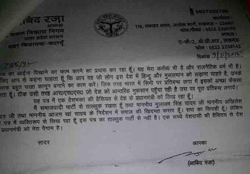 समाजवादी पार्टी के विधायक और वक्फ विकास निगम के अध्यक्ष आबिद रजा द्वारा प्रधानमंत्री नरेंद्र मोदी को लिखे गये पत्र की छायाप्रति।