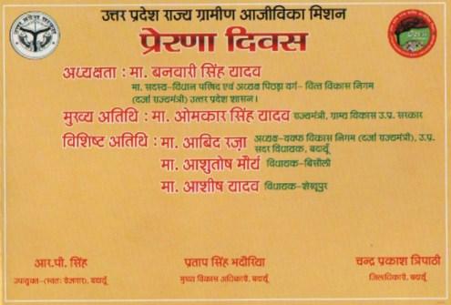 प्रेरणा दिवस समारोह का निमंत्रण पत्र।