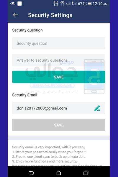 اعدادات الامان والحماية في برنامج قفل الشاشة والتطبيقات