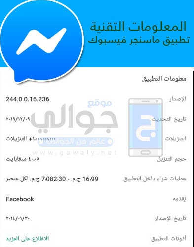 معلومات تحميل تطبيق ماسنجر Messenger 2020