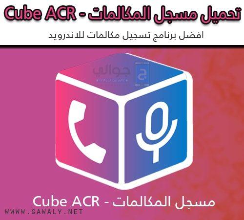 تحميل مسجل المكالمات Cube Acr للاندرويد كامل برابط مباشر مجانا