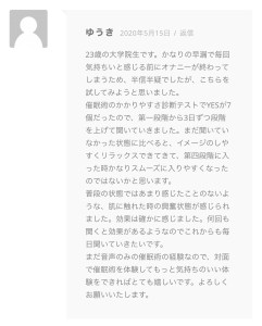 ゲイ 催眠オナニー 体験談