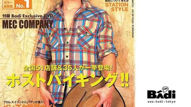 【BADI-200805D】Disc BAdi 2010 № 5