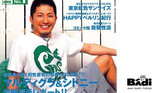 【BADI-200806D】Disc BAdi 2010 № 6