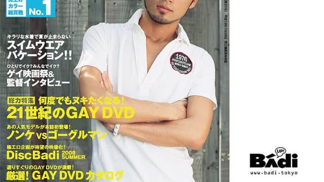 【BADI-200808D】Disc BAdi 2010 № 8