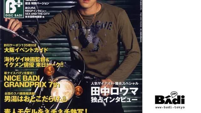 【BADI-200811D】Disc BAdi 2010 № 11