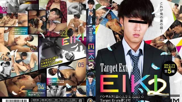 【GEF321】Target Extra EIKI 2