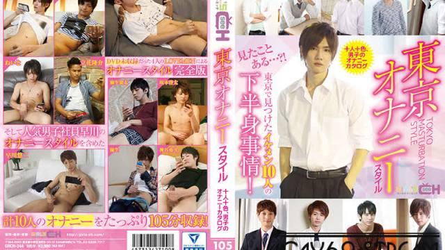 【GRCH244】GIRL'S CH – 東京オナニースタイル 十人十色、男子のオナニーカタログ