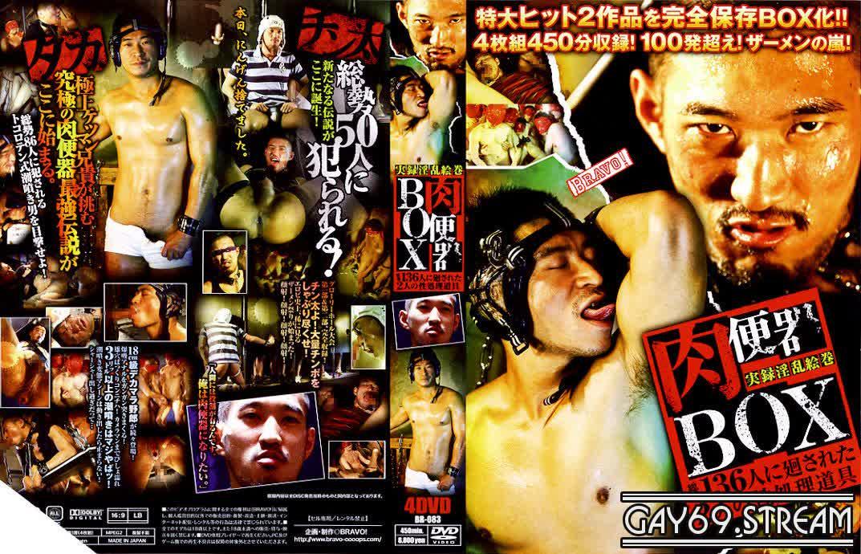 【BRV28_1】肉便器BOX