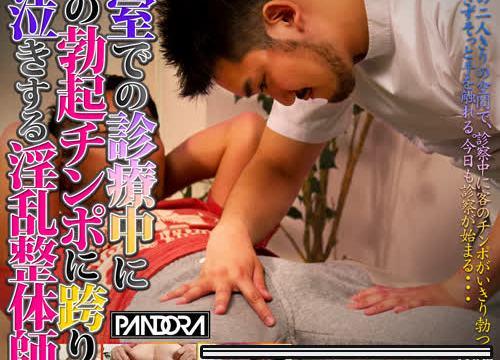 【PAN027】密室での診療中に客の勃起チンポに跨り雌泣きする淫乱整体師
