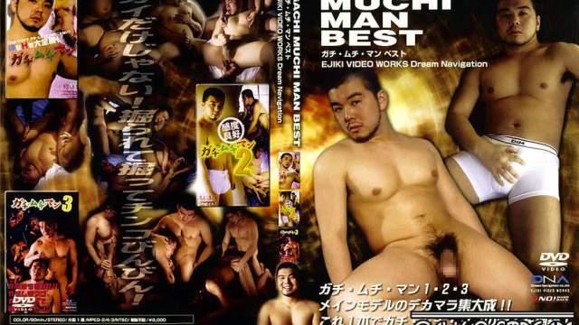 【EVW108】GACHI MUCHI MAN BEST