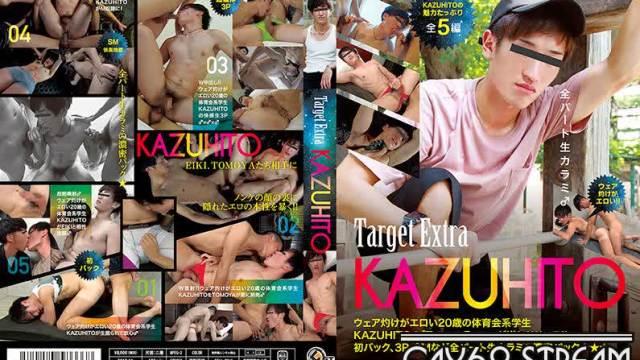 【GEF344】Target Extra KAZUHITO