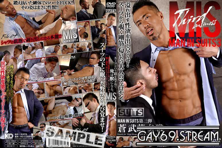 【KOC397】MIS3 -MAN IN SUITS-