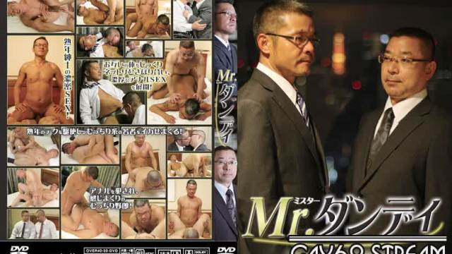 【OVR53】Mr.ダンディ