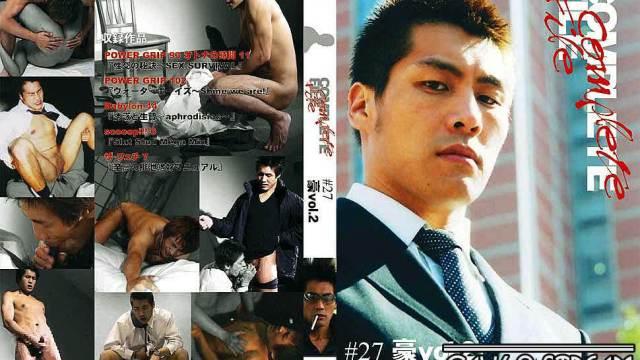【CMP59】COMPLETE FILE #27 豪 Vol.2