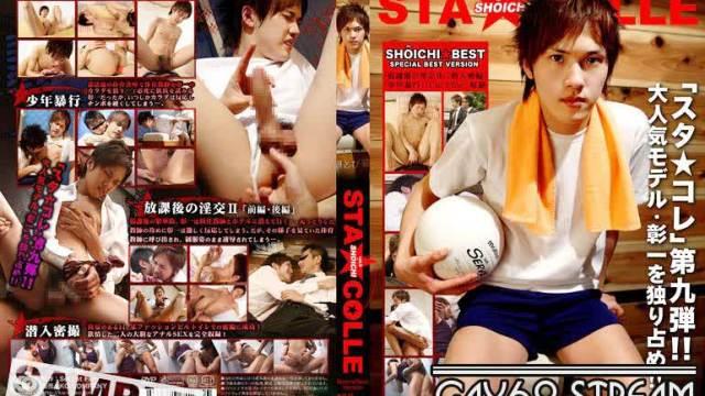 【SFM144】STA★COLLE vol.9 SHOICHI