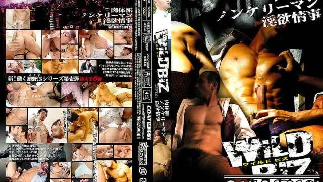 【WBZ1】WILD BIZ DEPT.01