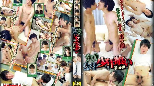 【ACD206】童貞素朴少年喰い 第四弾